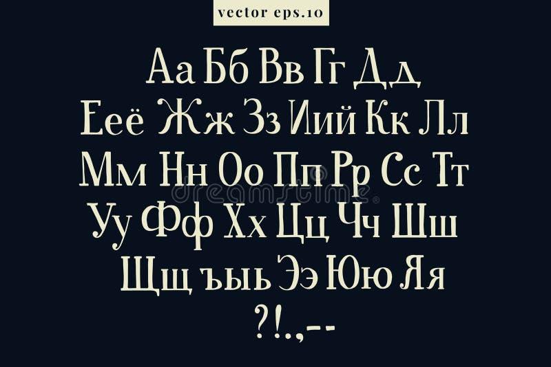 Lettres russes de vecteur tiré par la main de vintage sur le fond de tableau noir Police pour créer la conception à la maison mig illustration stock