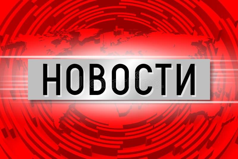 Letzte Nachrichten auf russisch stock abbildung