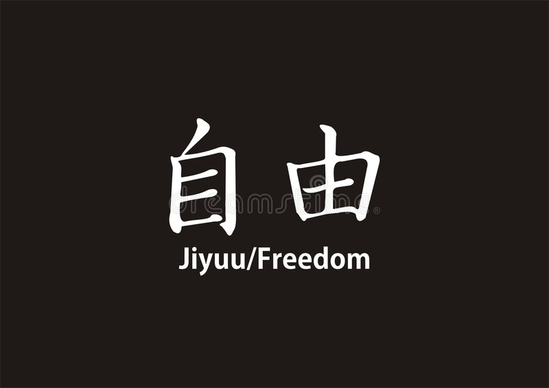 Libertad del kanji libre illustration
