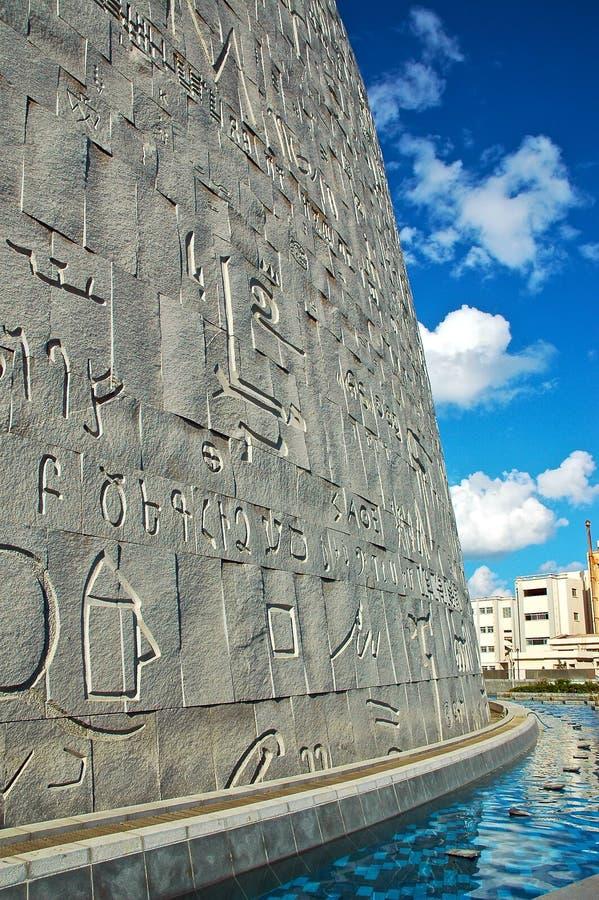 Free Library Of Alexandria-Bibliotheca Alexandrina Royalty Free Stock Image - 15976156