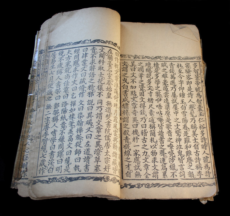 Libro chino viejo 1 foto de archivo libre de regalías