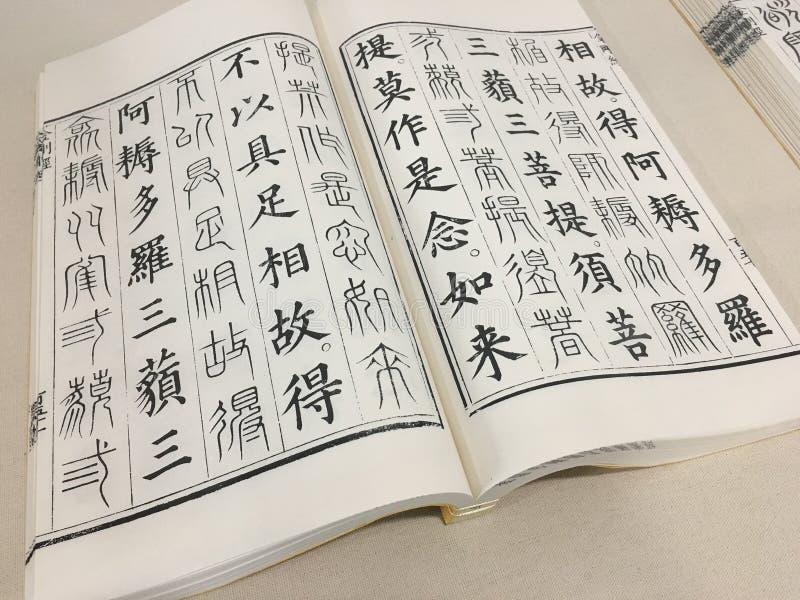 Libro con le parole antiche cinesi immagini stock