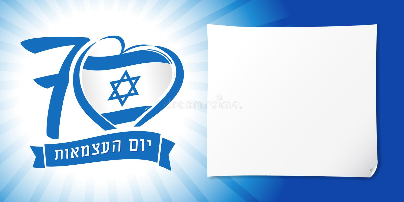 Liefde Israël, nationale vlag in hart en Joodse de tekstbanner van de Onafhankelijkheidsdag vector illustratie