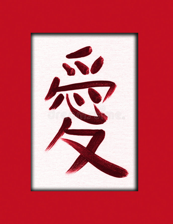 Liefde Kanji vector illustratie