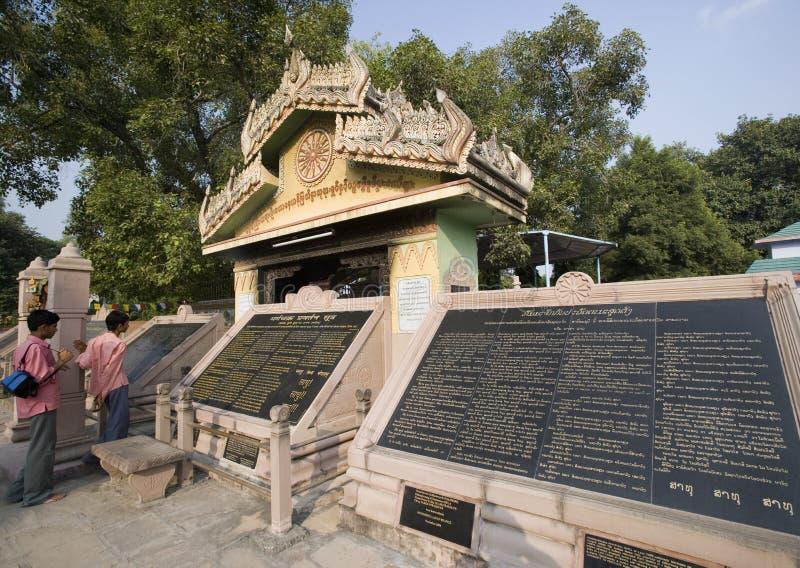 Lieu de naissance de bouddhisme - Sarnath - Inde images libres de droits