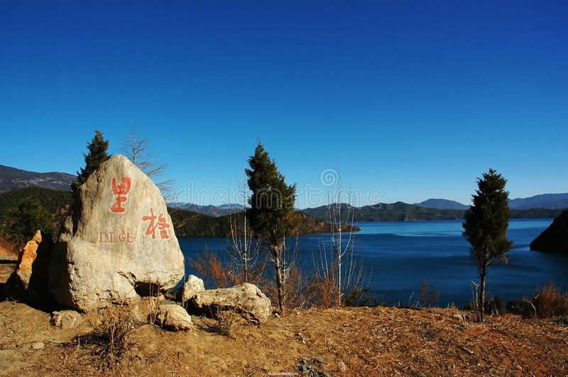 Lige village's road sign nearby lugu lake stock photography