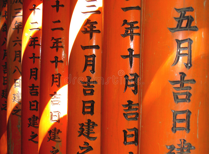 Light, color and japanese writi royalty free stock images