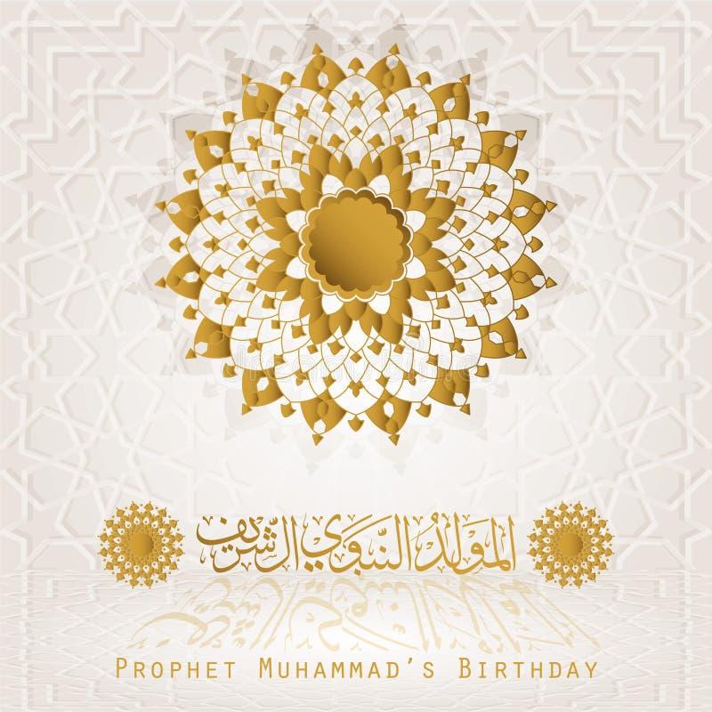 Ligne de salutation florale modèle et calligraphie arabe de l'anniversaire de Muhammad de prophète belle pour la carte et le fond illustration de vecteur
