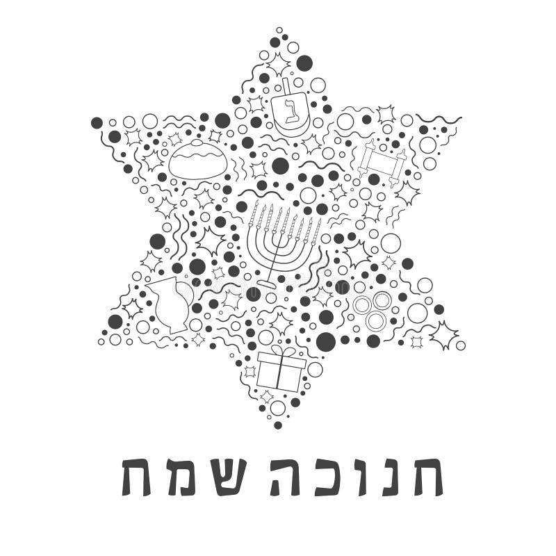 Ligne mince icônes de noir plat de conception de vacances de Hanoucca réglées en étoile o illustration stock