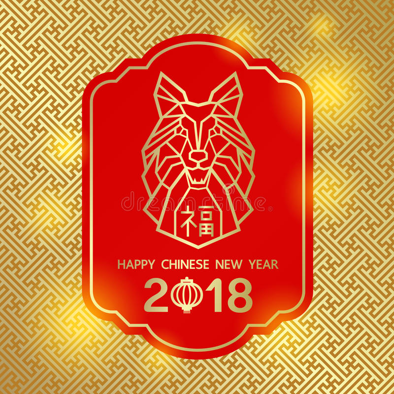 Line shapes Face dog zodiac abstract creative on red banner and gold pattern china light background vector design Chinese word me stock illustration