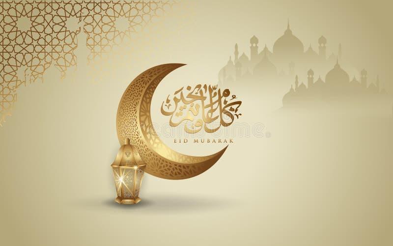 Linea islamica accogliente cupola di progettazione di calligrafia araba di Eid Mubarak della moschea con la luna crescente, la la illustrazione di stock