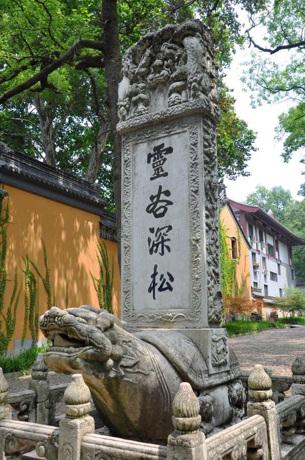 Free Linggu Temple, Nanjing Stock Photo - 27335920