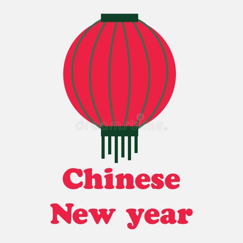 Linterna china Feliz Año Nuevo fotos de archivo libres de regalías