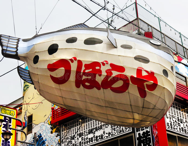 Linterna gigante del fugu imagenes de archivo