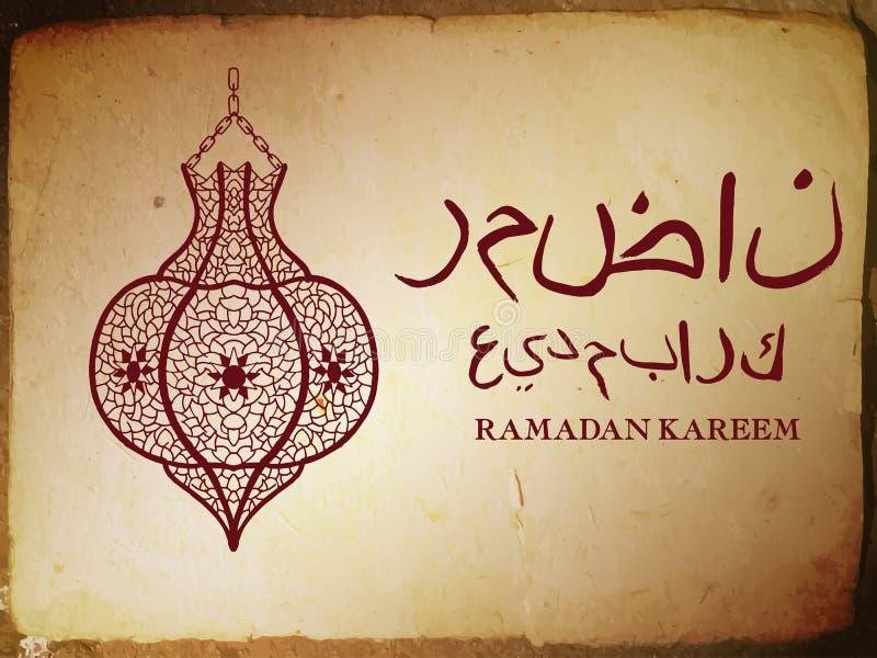 Linterna tradicional con la caligrafía árabe que stock de ilustración