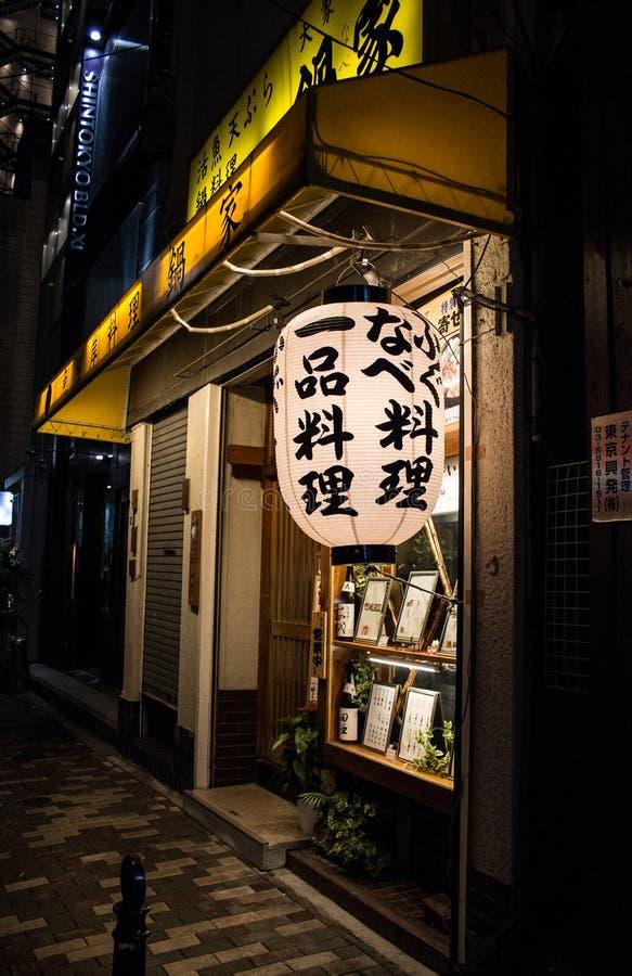 Linternas de Tokio en Bunkyo-ku, Tokio imágenes de archivo libres de regalías