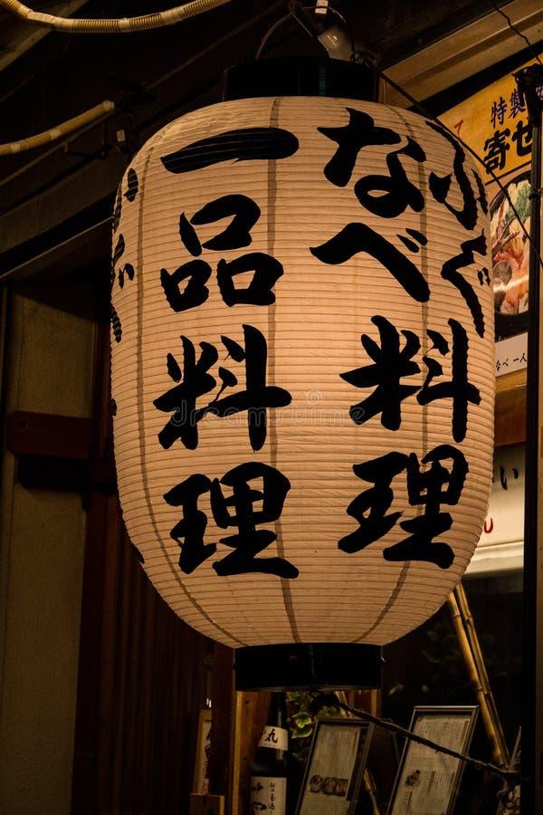 Linternas de Tokio en Bunkyo-ku imagenes de archivo