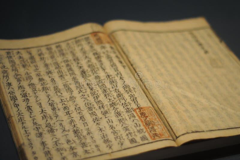 Livre antique japonais au Japon La manière de l'écriture est ver différent de ceux de nos jours Plus près du langage écrit chinoi photos stock