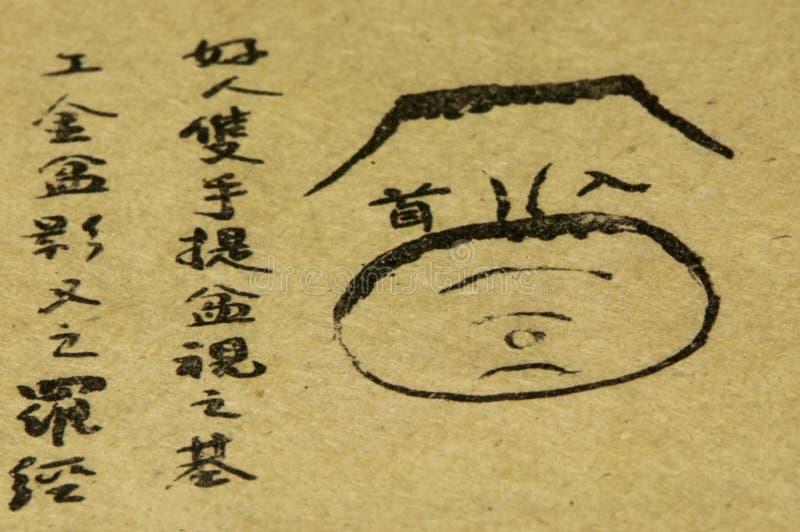 Livro antigo chinês do geomancy imagens de stock