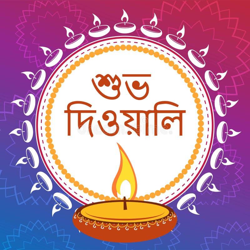 Llustration do diya ardente em Diwali feliz, festival claro da Índia ilustração royalty free