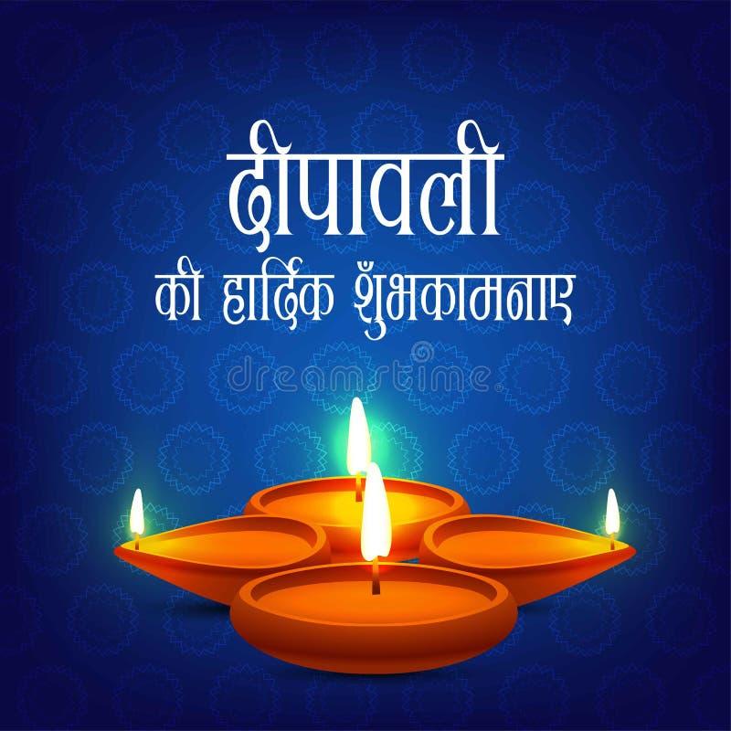 Llustration du diya brûlant sur Diwali heureux, festival léger d'Inde illustration stock