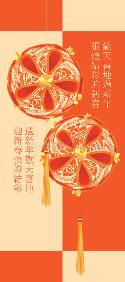 Lnatern σχέδιο ANG λουλουδιών pow ελεύθερη απεικόνιση δικαιώματος