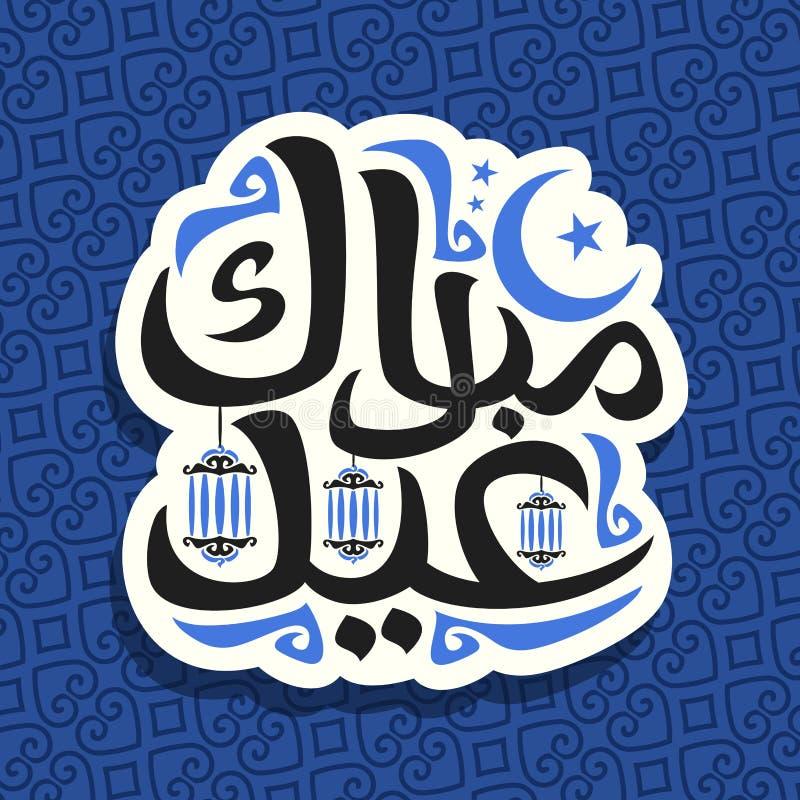 Logo de vecteur pour des vacances musulmanes Eid Mubarak illustration libre de droits