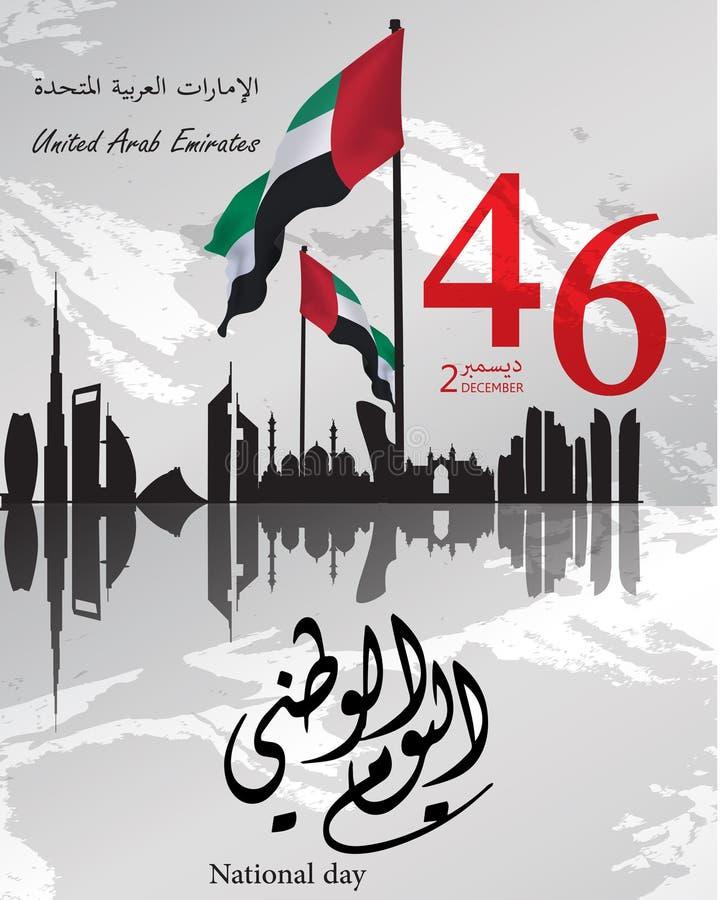 Logo Förenade Arabemiraten UAE för nationell dag, med en inskrift i arabisk översättningsande av den fackliga nationella dagen stock illustrationer