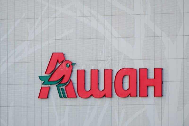 Logotipo del supermercado de Auchan en la pared al aire libre foto de archivo libre de regalías