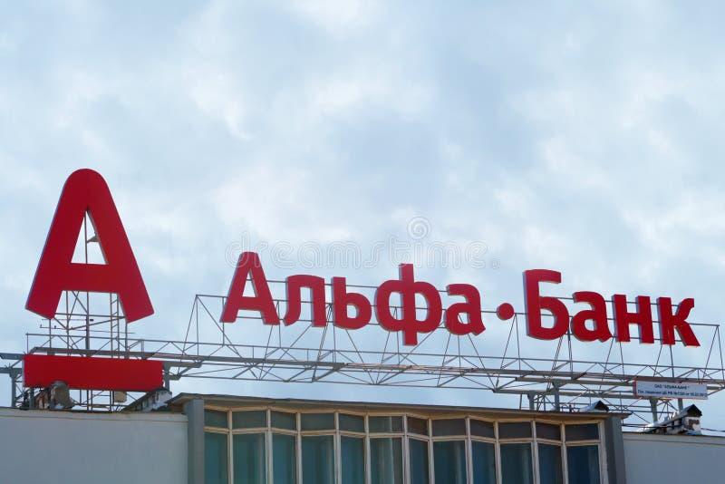 Logotipo do banco do alfa fotos de stock royalty free