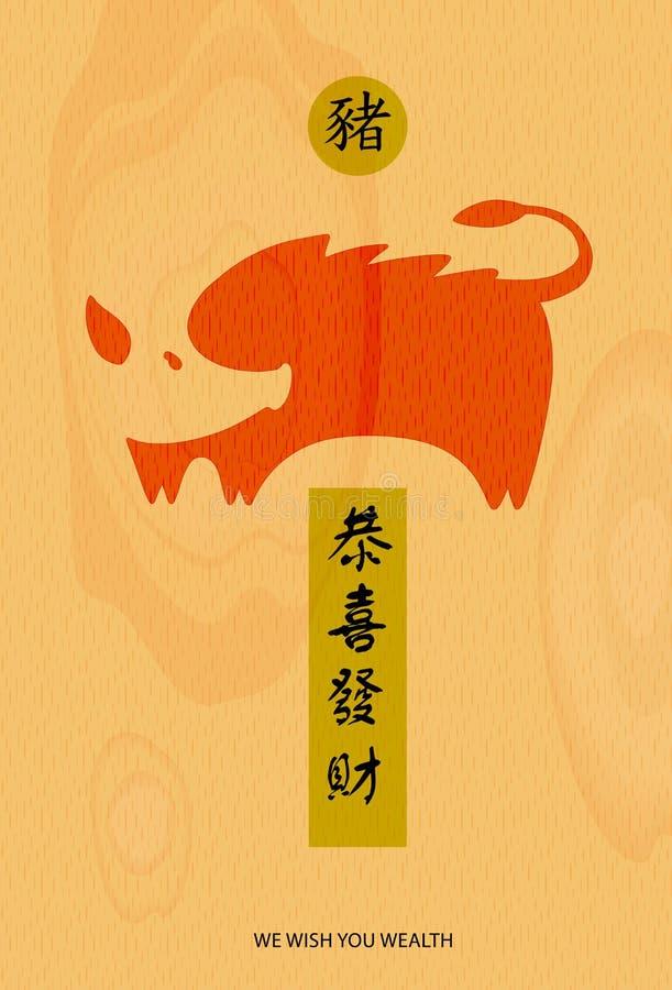 Logotipo do molde, emblema com o porco do pôquer-trabalho no fundo de madeira BR ilustração royalty free