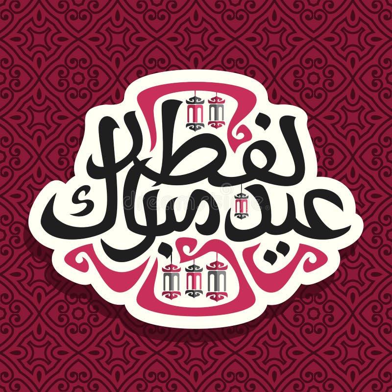 Logotipo do vetor para a caligrafia muçulmana Eid al-Fitr Mubarak do cumprimento ilustração do vetor