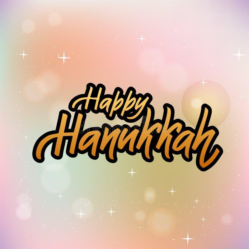 Logotype de lettrage de Hanoucca, insigne et typographie heureux d'icône Lettrage d'or de scintillement de calibre juif de logo d illustration libre de droits