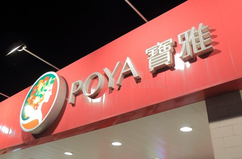 Loja Kaohsiung Taiwan de Poya fotografia de stock royalty free