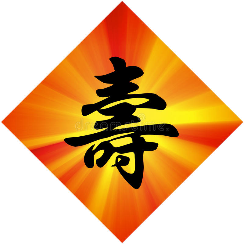Download Long Life Blessing Asian Charm Word Stock Illustration - Image: 28678904