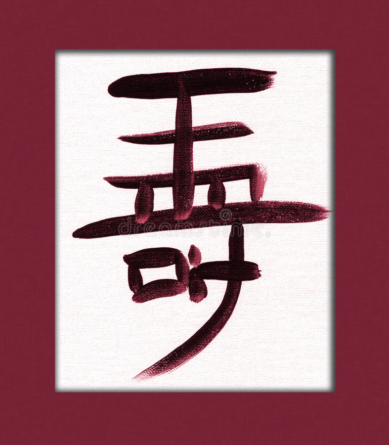 Long Life Kanji royalty free illustration