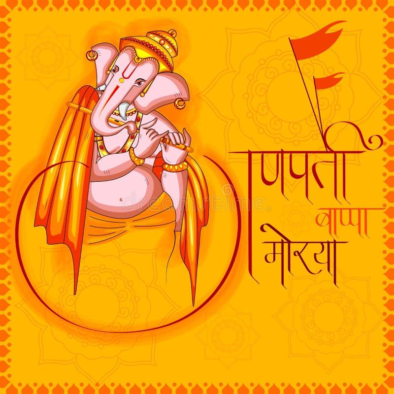 Lord Ganapati per il fondo felice di festival di Ganesh Chaturthi royalty illustrazione gratis