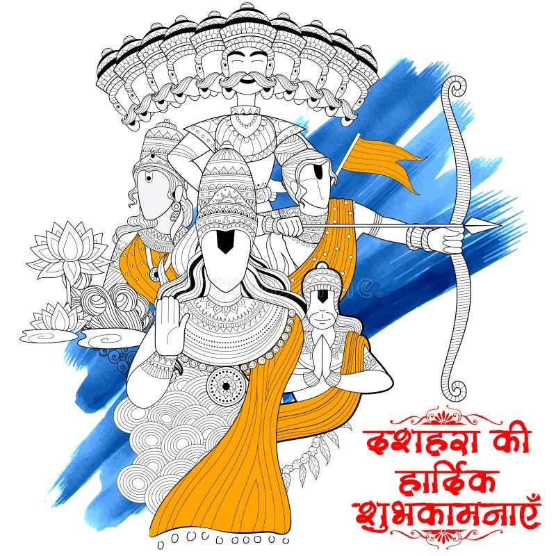 Lord Ram, Sita, Laxmana, Hanuman och Ravana i den Dussehra Navratri festivalen av den Indien affischen vektor illustrationer