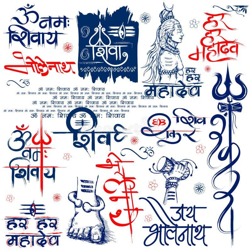 Lord Shiva, indiano Dio dell'indù illustrazione vettoriale