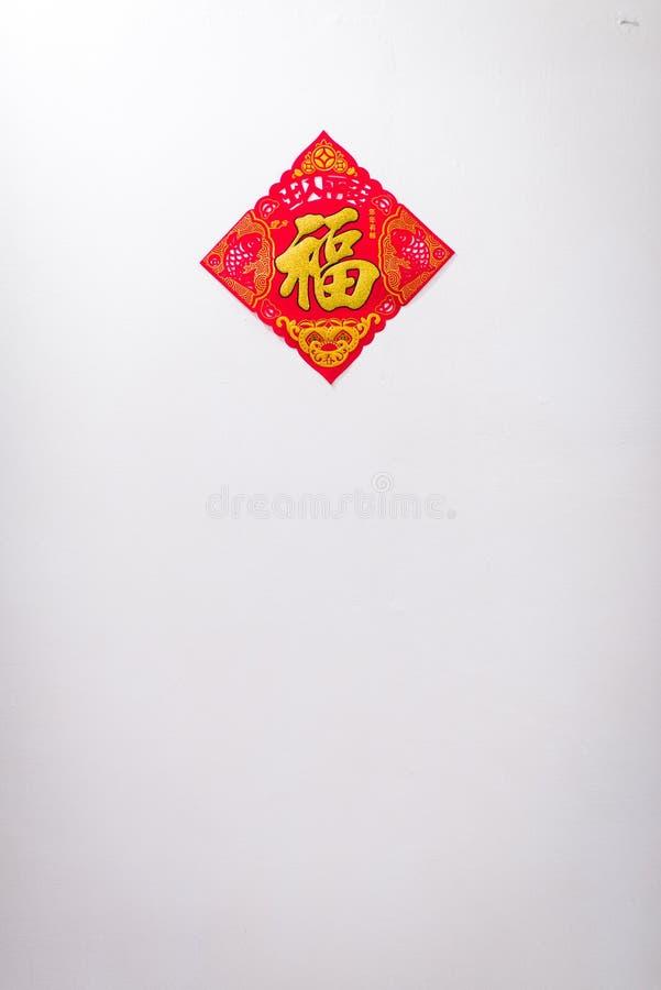 Lovande kinesisk garnering arkivbilder