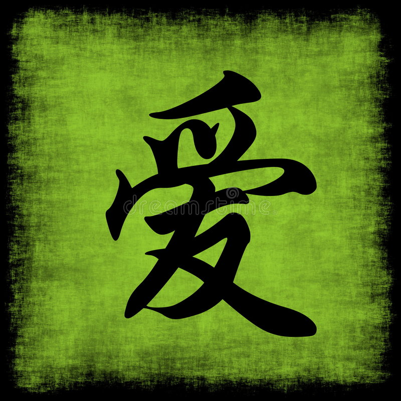 Free Love Chinese Calligraphy Set Stock Images - 6688364