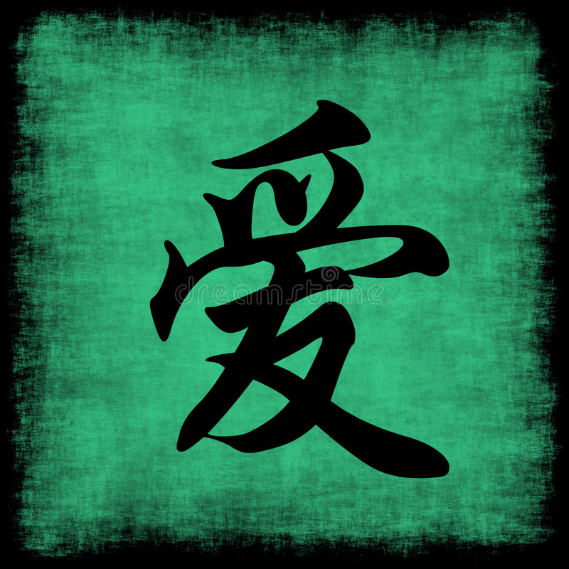 Love Chinese Calligraphy Set stock illustration