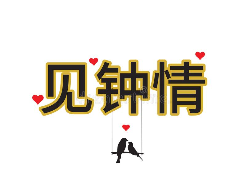Chinese wording, Love at first sight vector, Birds couple on a swing illustration, red hearts isolated on white background royalty free illustration