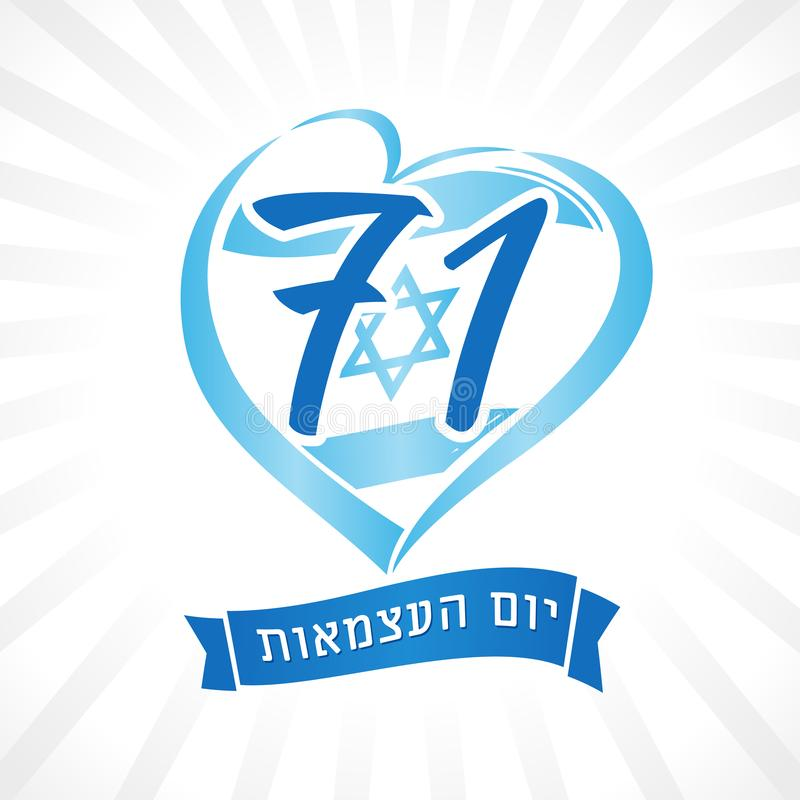 Love Israel, heart emblem national colors and jewish text Independence Day royalty free illustration