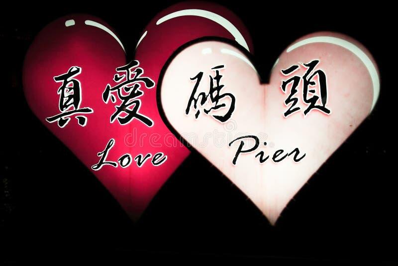 Love Pier Stock Photo