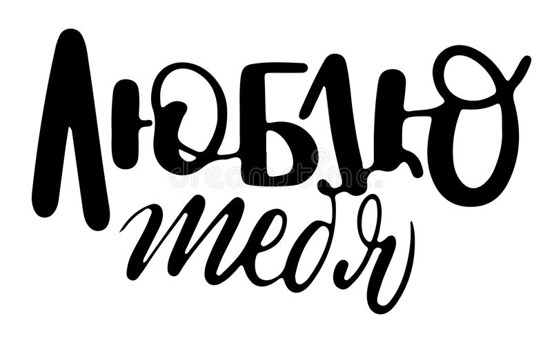 Love you on Russian language. Lettering/calligraphy design for cards, t-shirts, mugs and other projects. Vector illusration EPS 10 stock photo