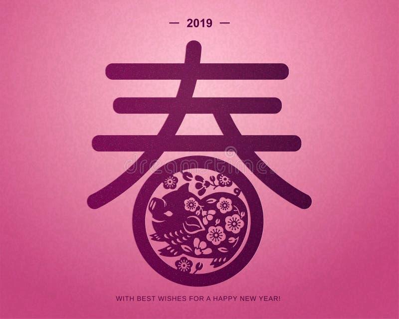 Lovely spring hanzi design royalty free illustration