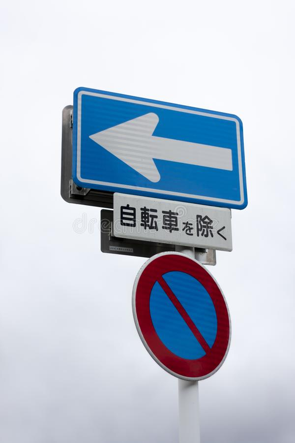Low angle view, warning signs on the road in Japan stock photo