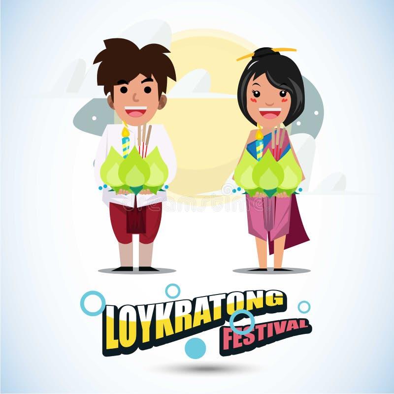 Loy Krathong字符 泰国节日概念- 皇族释放例证