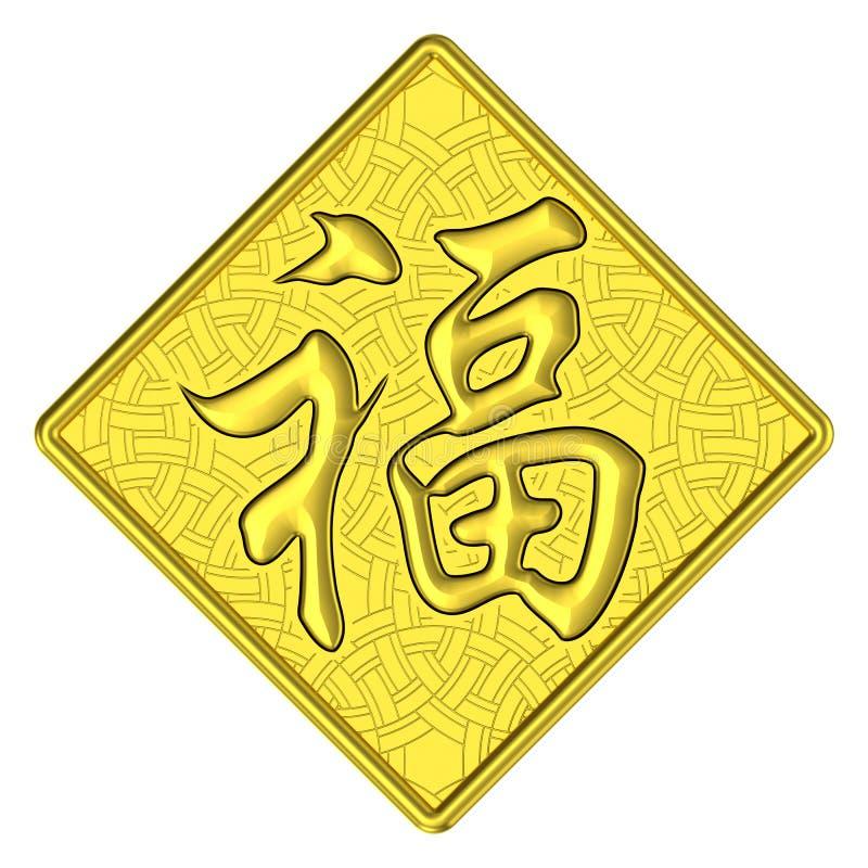 Lucky Charm de oro por Año Nuevo chino ilustración del vector